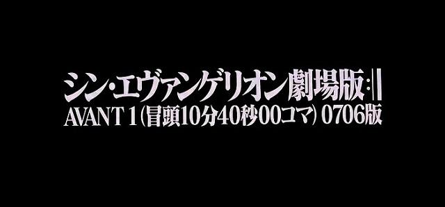 Shin Evangelion - Avant 1 (10 minuti e 40 secondi)