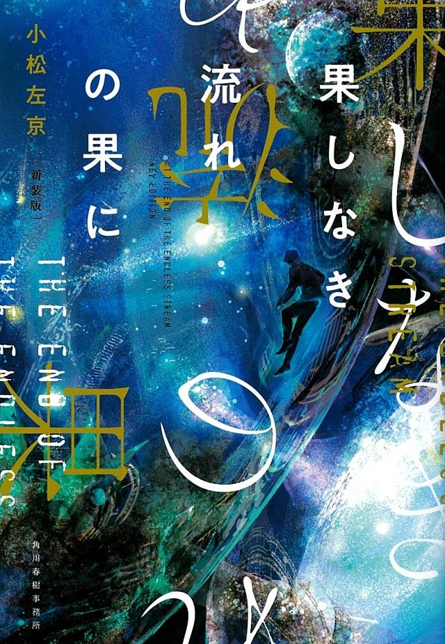Sakyo Komatsu - Hateshinaki nagare no hate ni (At the end of the endless stream)