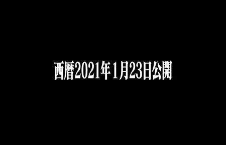 Evangelion: 3.0+1.0 – Analisi speculativa del trailer di ottobre 2020